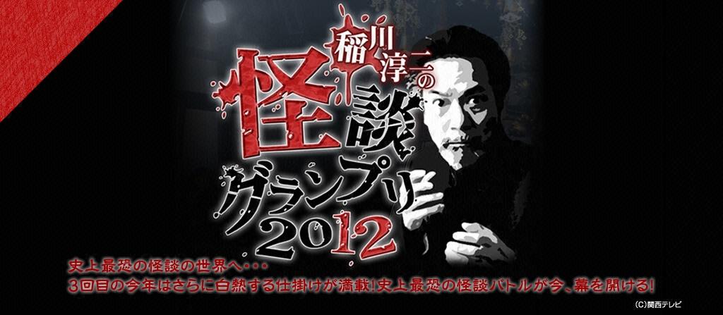 稲川淳二の怪談グランプリ2012