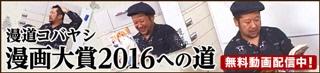 漫道コバヤシ 漫画大賞2016への道