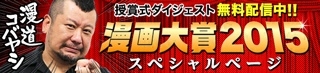 漫道コバヤシ漫画大賞2015 スペシャルページ