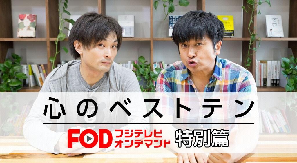 心のベストテン~FOD特別篇~