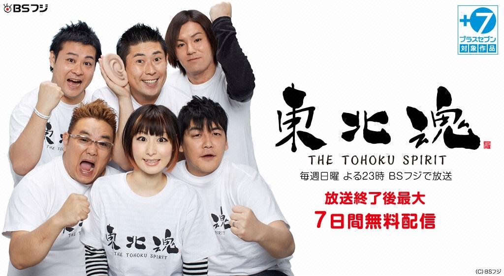 【BSフジ】東北魂TV