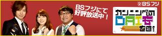 【BSフジ】DAI安☆吉日公式サイト