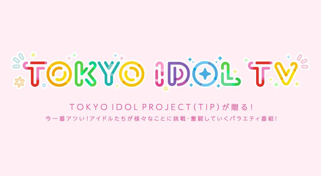 TOKYO IDOL TV