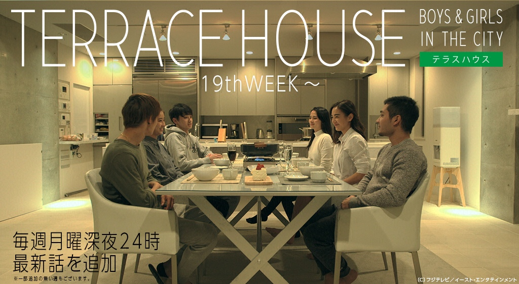 Terrace house boys girls in the city 19th week for Terrace house boys and girls in the city