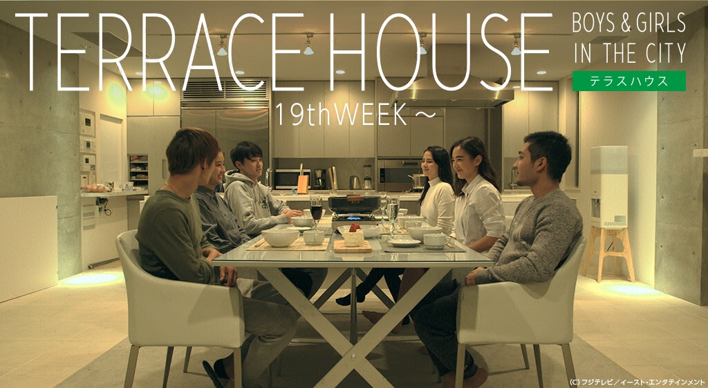 TERRACE HOUSE BOYS & GIRLS IN THE CITY(19th WEEK~)