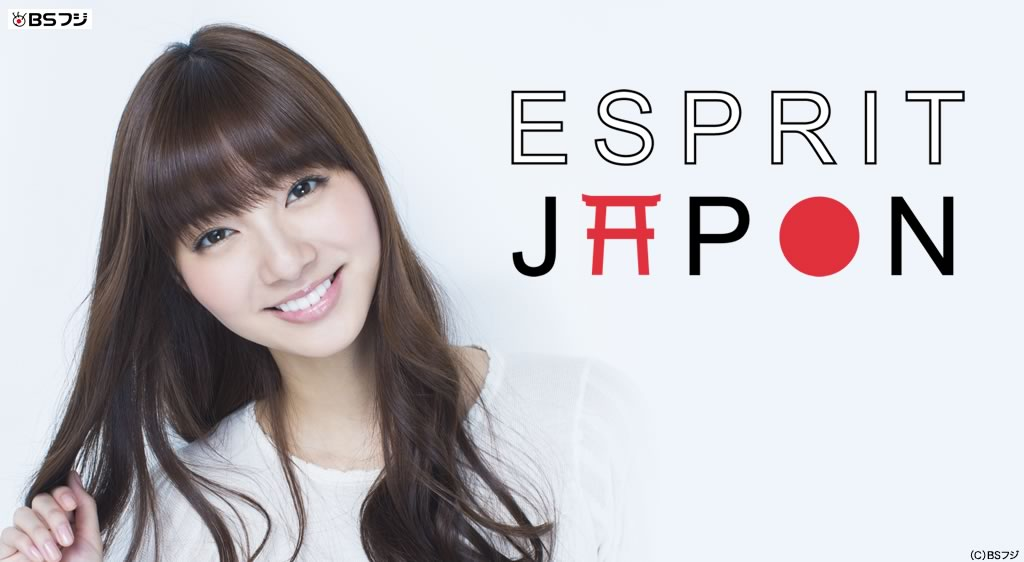 【BSフジ】ESPRIT JAPON