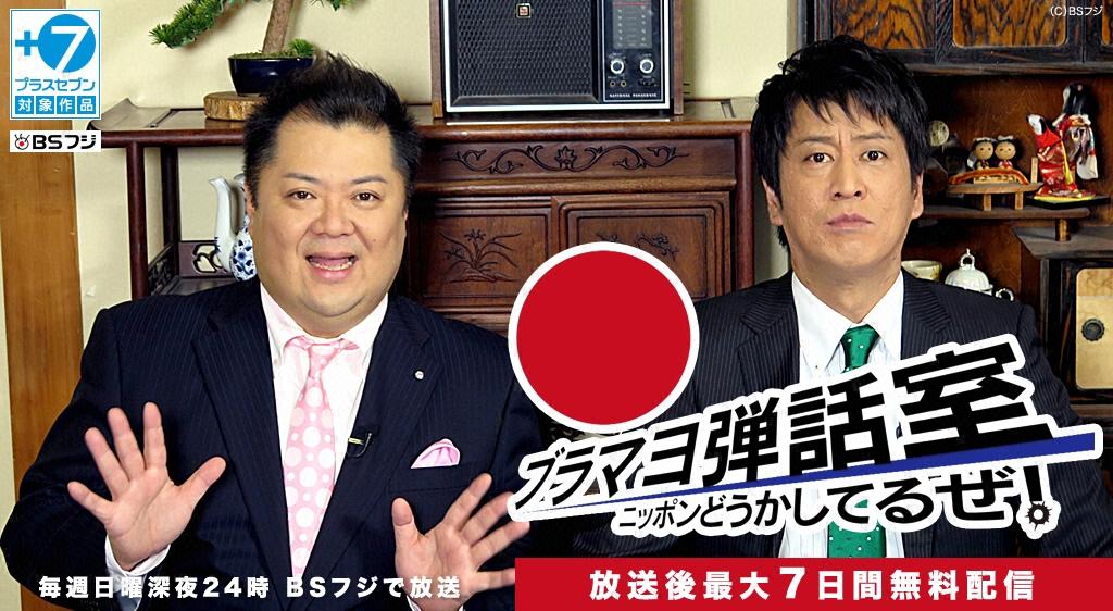 【BSフジ】ブラマヨ弾話室~ニッポン、どうかしてるぜ!~