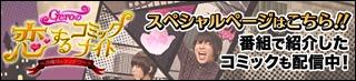 Geroの恋するコミックナイト スペシャルページはこちら!! 番組で紹介したコミックも配信中!