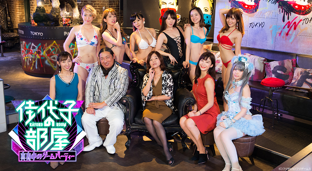 佳代子の部屋~真夜中のゲームパーティー~