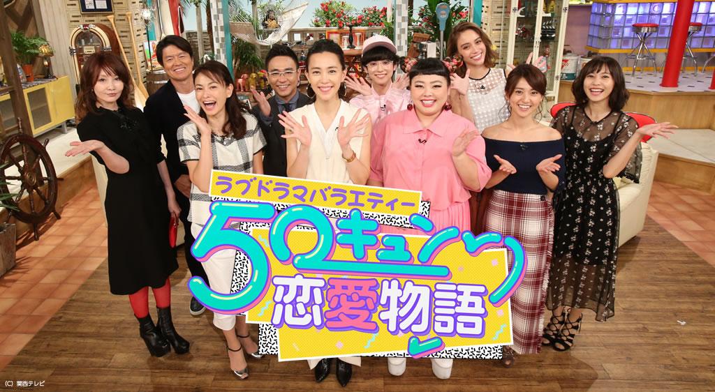 ラブドラマバラエティー 50キュン恋愛物語