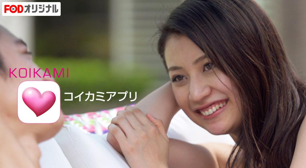 恋神アプリ(長野県・栂池高原スキー場編)