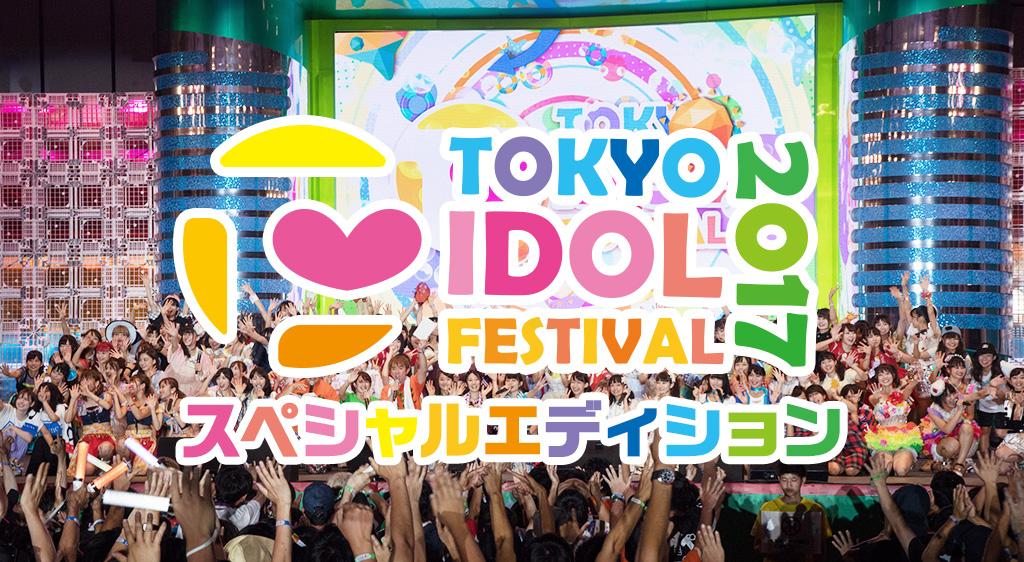 TOKYO IDOL FESTIVAL 2017 スペシャルエディション