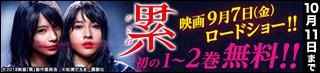 累 初の1~2巻無料!10月11日まで