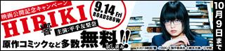 響-HIBIKI-映画公開記念キャンペーン 原作コミックなど多数無料試し読み!10月9日まで