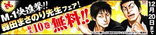 森田まさのり先生フェア!最大10巻無料!12月20日まで