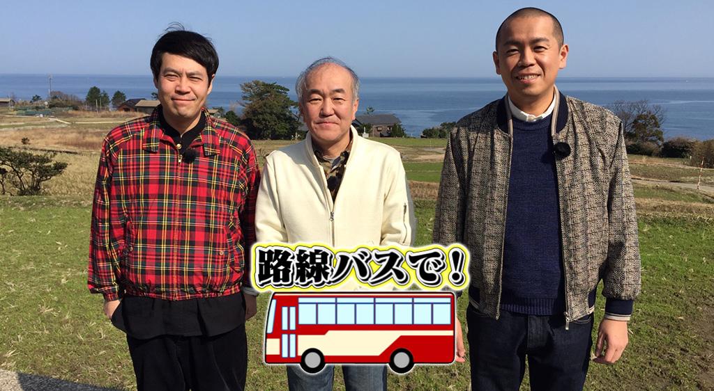 タカトシ温水の路線バスで!