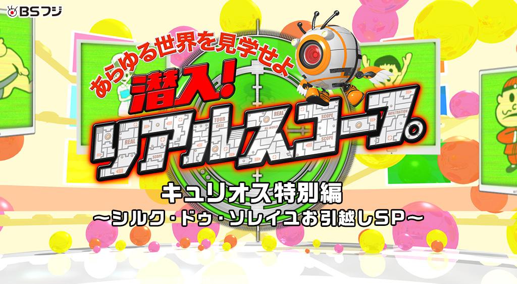 【BSフジ】潜入!リアルスコープ キュリオス特別編~シルク・ドゥ・ソレイユお引越しSP~