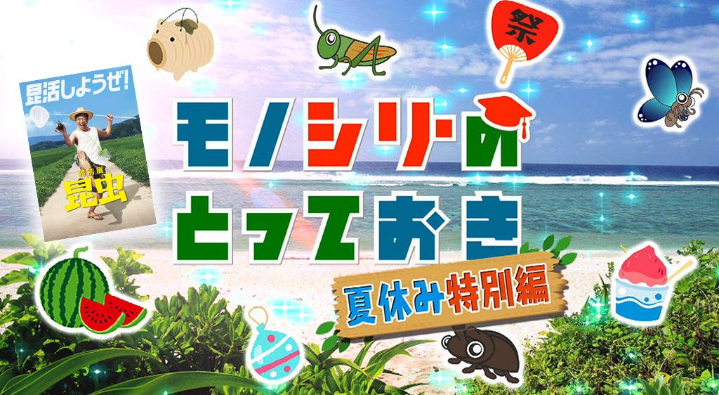 モノシリーのとっておき 夏休み特別編(特別展「昆虫」SP)