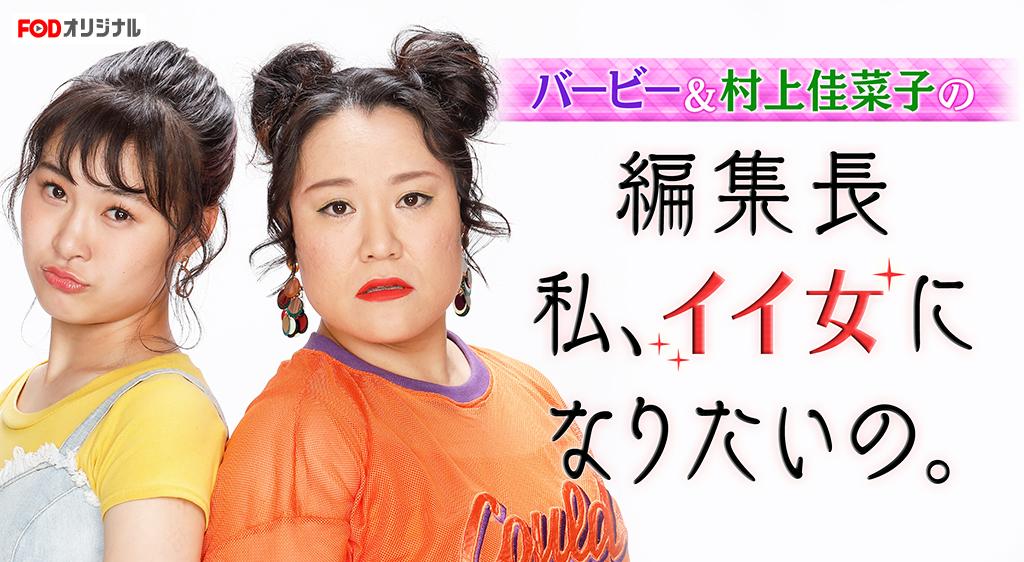 バービー&村上佳菜子の編集長私、イイ女になりたいの。