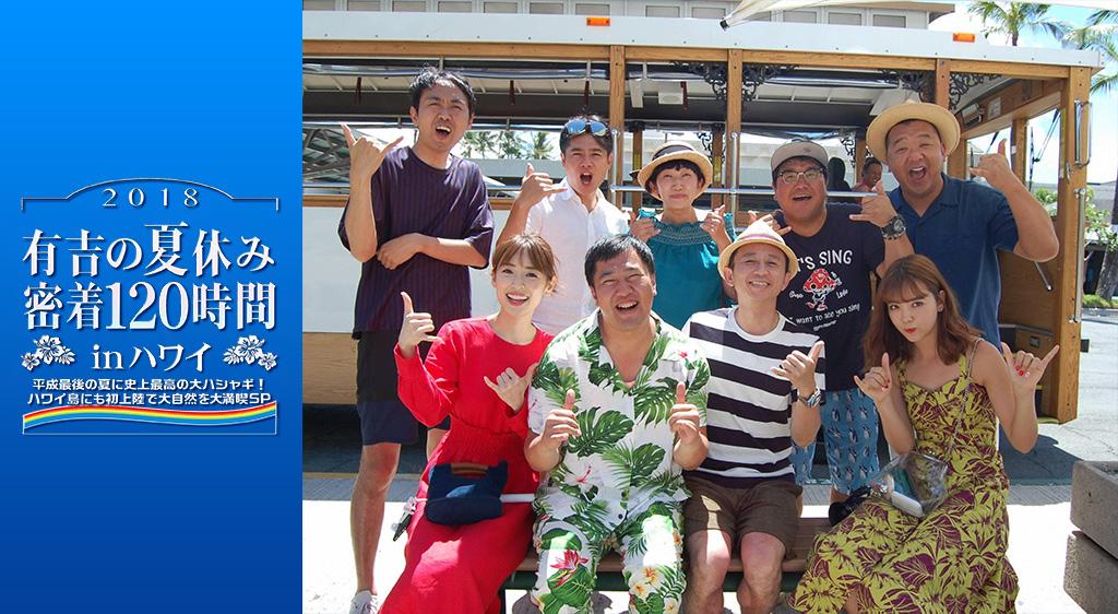 有吉の夏休み2018 密着120時間 in ハワイ