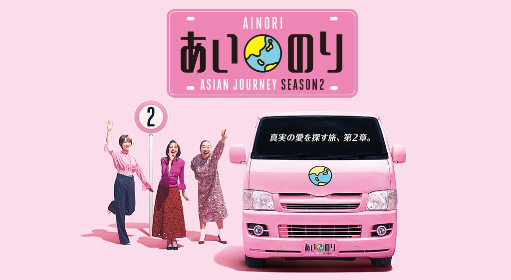あいのり:Asian Journey SEASON2