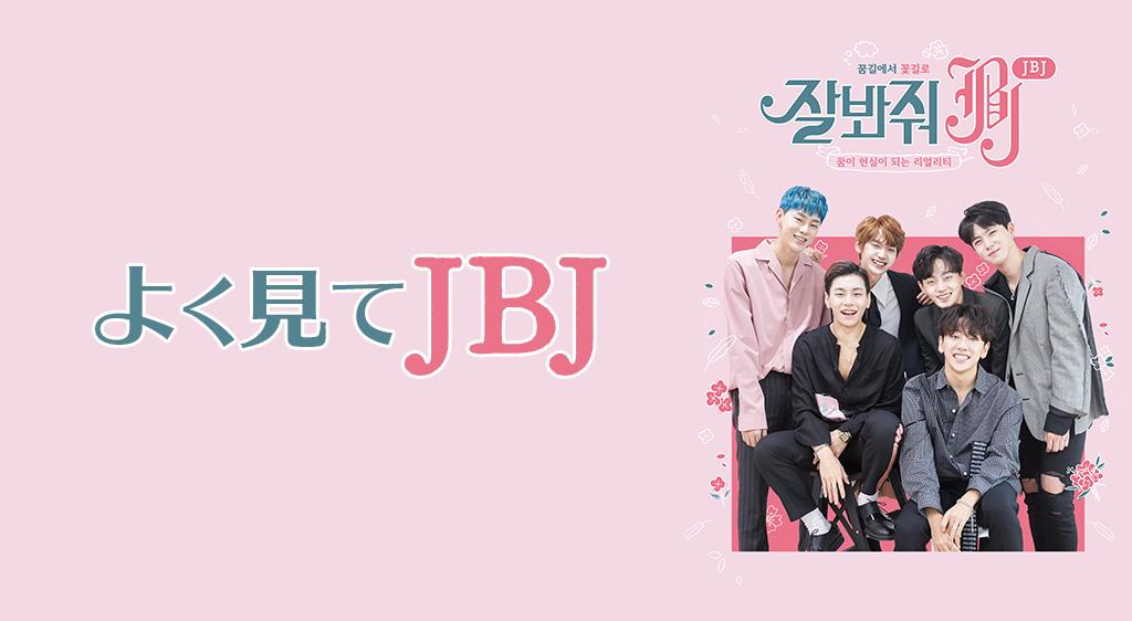 よく見て JBJ