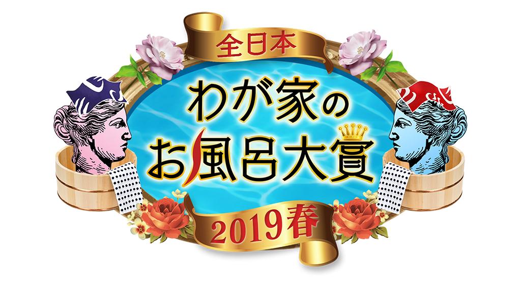全日本わが家のお風呂大賞