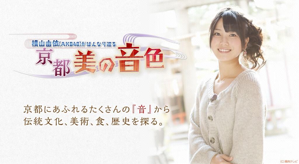 横山由依(AKB48)がはんなり巡る 京都美の音色