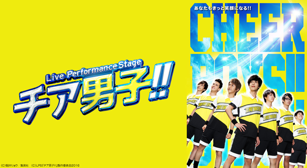 Live Performance Stage 「チア男子!!」
