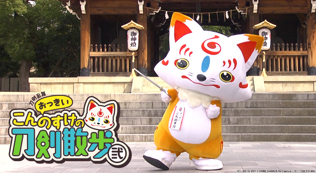 刀剣乱舞 おっきいこんのすけの刀剣散歩 弐