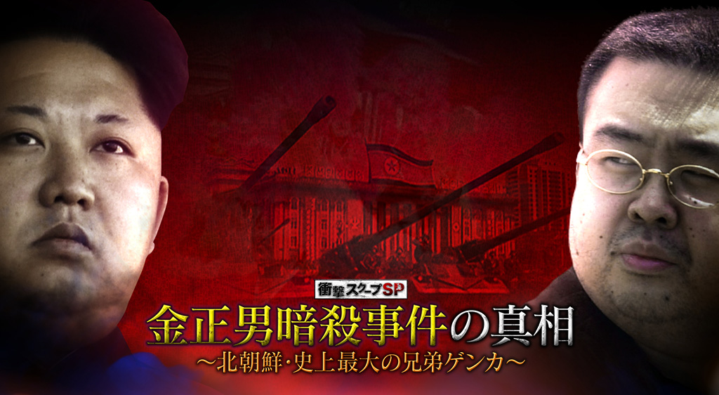 衝撃スクープSP 金正男暗殺の真相~北朝鮮・史上最大の兄弟ゲンカ全記録~