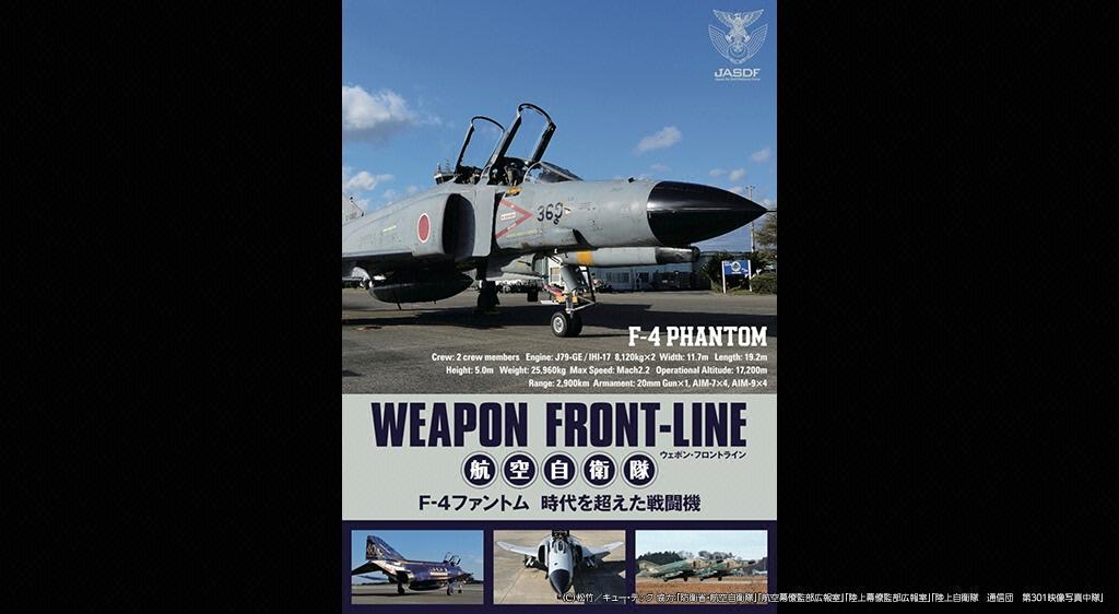 ウェポン・フロントライン 航空自衛隊 F‐4ファントム 時代を超えた戦闘機