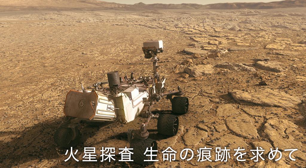 火星探査 生命の痕跡を求めて