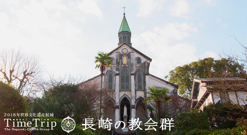 Time Trip 長崎の教会群