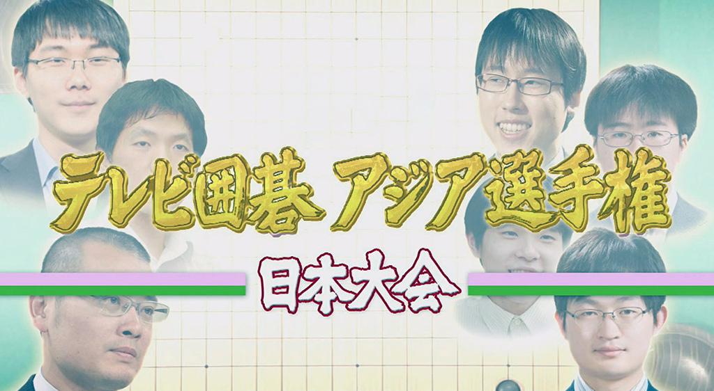テレビ囲碁アジア選手権