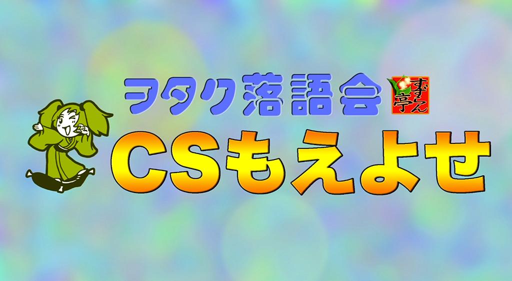 CSもえよせ 春風亭吉好のヲタク落語会 ~すずらん亭~