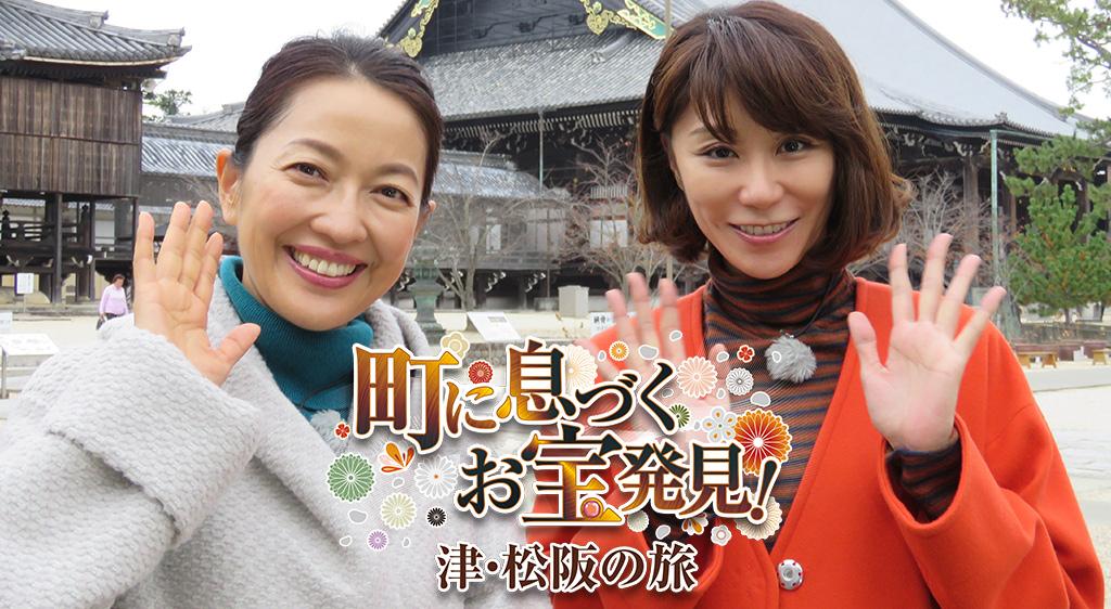 わがまま!気まま!旅気分 町に息づくお宝発見!津・松阪の旅
