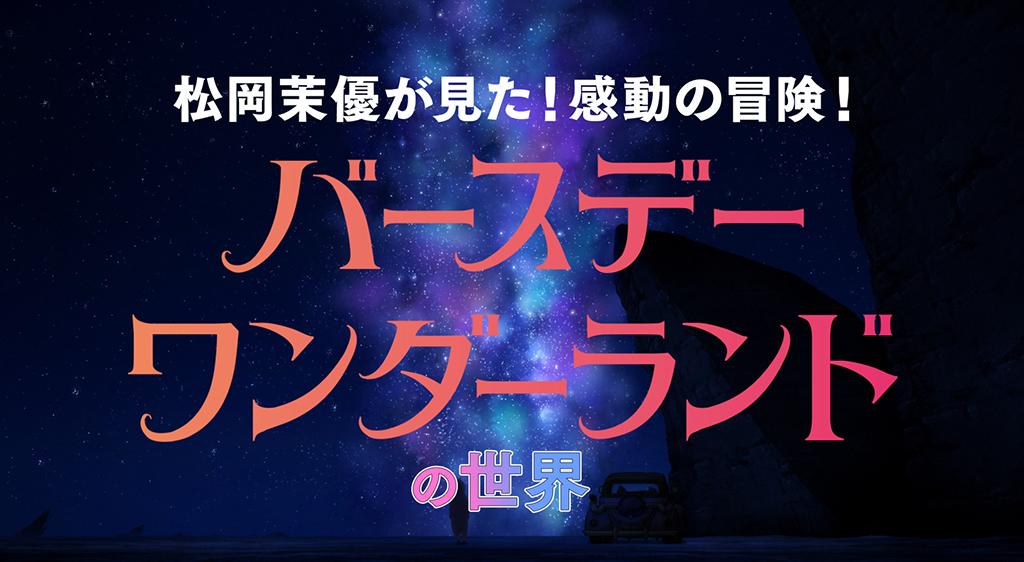 松岡茉優が見た!感動の冒険!映画「バースデー・ワンダーランド」の世界