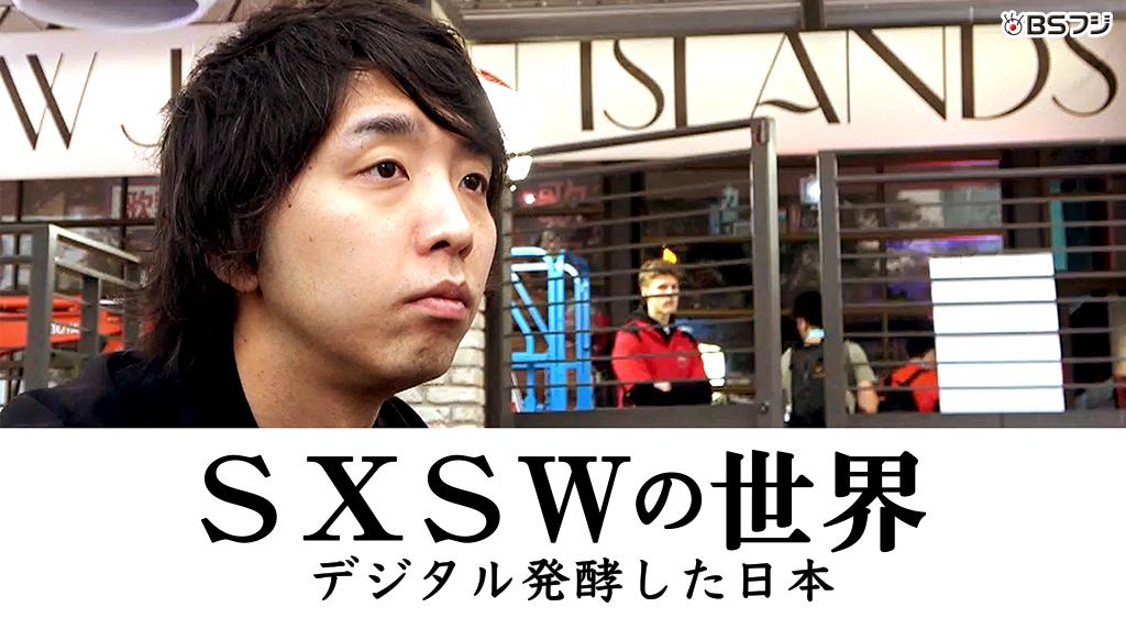 【BSフジ】SXSWの世界 デジタル発酵した日本