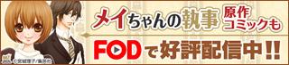 メイちゃんの執事原作コミックもFODで好評配信中!