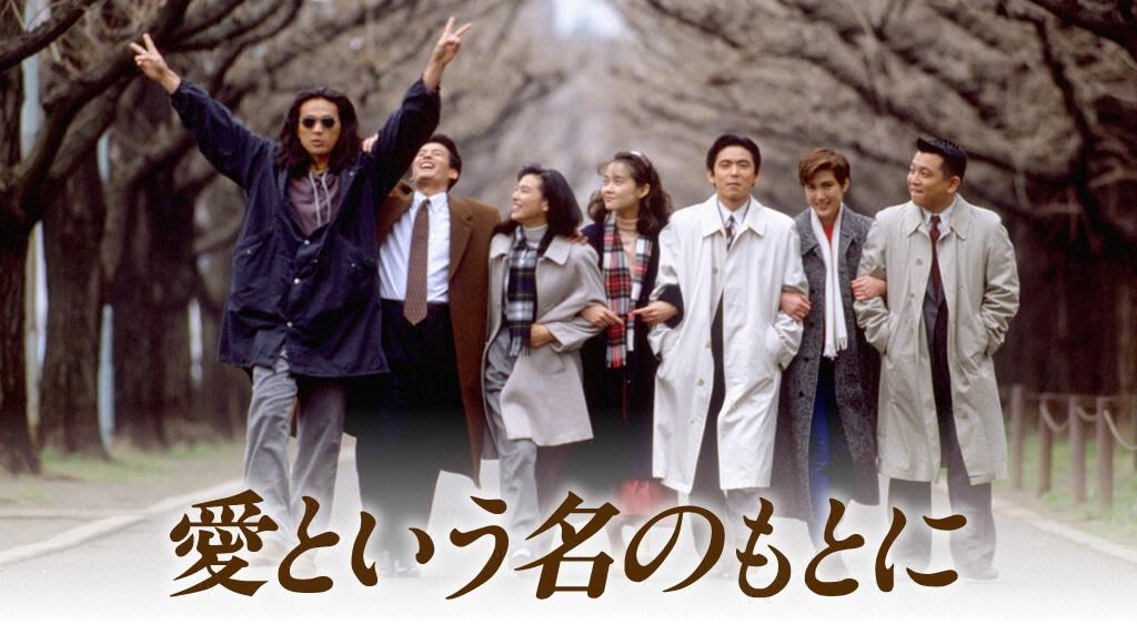 名セリフ&名場面で振り返る平成ドラマ30年史1992年