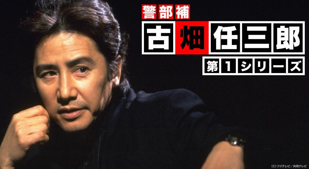 警部補・古畑任三郎第1シリーズ