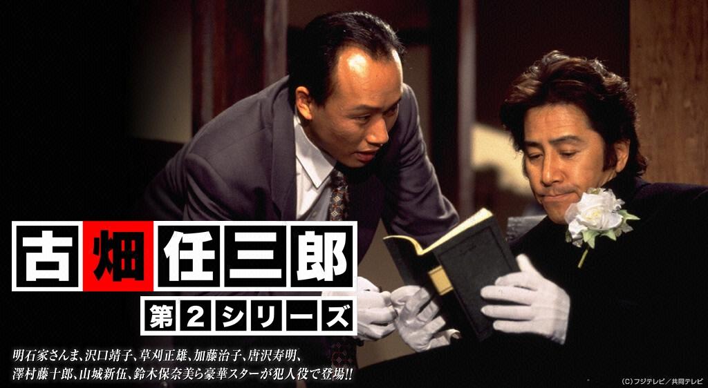 古畑任三郎第2シリーズ