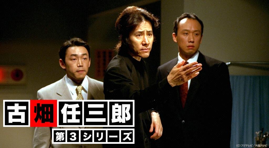 古畑任三郎第3シリーズ
