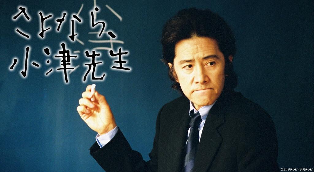 さよなら、小津先生