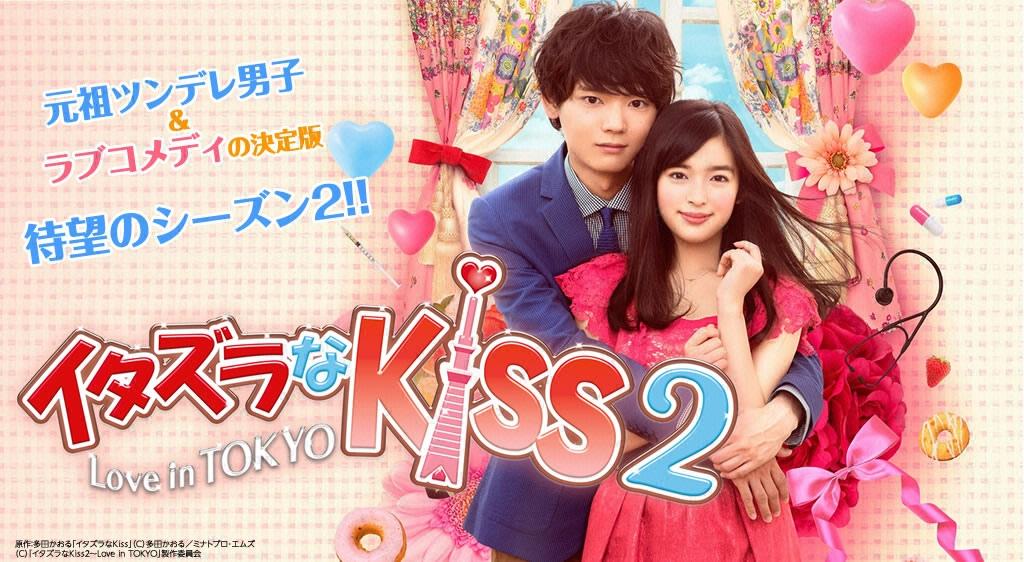 イタズラなKiss2~Love in TOKYO
