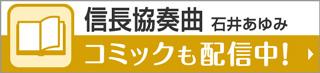 信長協奏曲 石井あゆみ コミックも配信中!