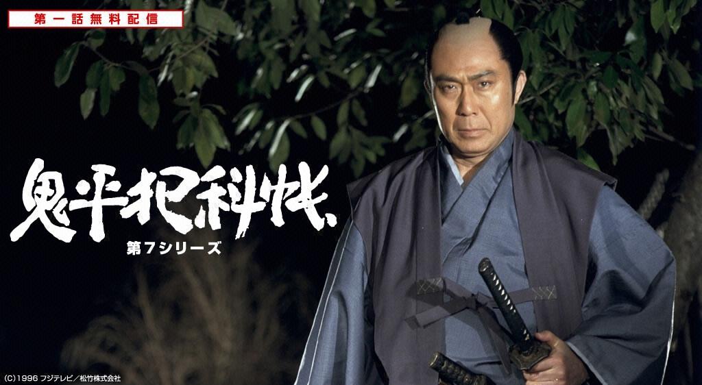 鬼平犯科帳 (テレビドラマ)の画像 p1_29