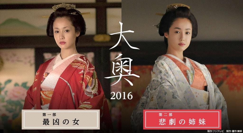 大奥(2016)