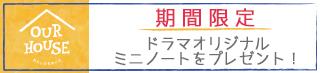 期間限定 ドラマオリジナルミニノートをプレゼント!